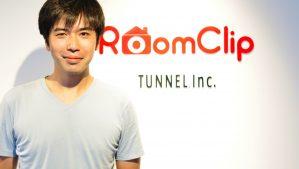 【RoomClip】はたらく空間に創造性を。メンバーが主役のオフィス作り──代表取締役・高重氏インタビュー