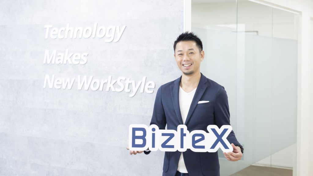 BizteX株式会社のオフィス事例