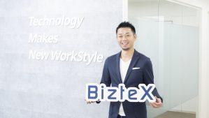 【BizteX】急成長するスタートアップを支えるオフィス。全員に情報が届き、増員しても変わらぬ一体感を生みだすために