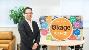 【Okage】迅速な移転を実現したセットアップオフィス。部署を横断したコミュニケーションを深め、サービスの改良に取り組んでいく