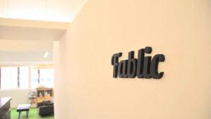 【Fablic】素晴らしく、中毒性の高いサービスを作り続けたい