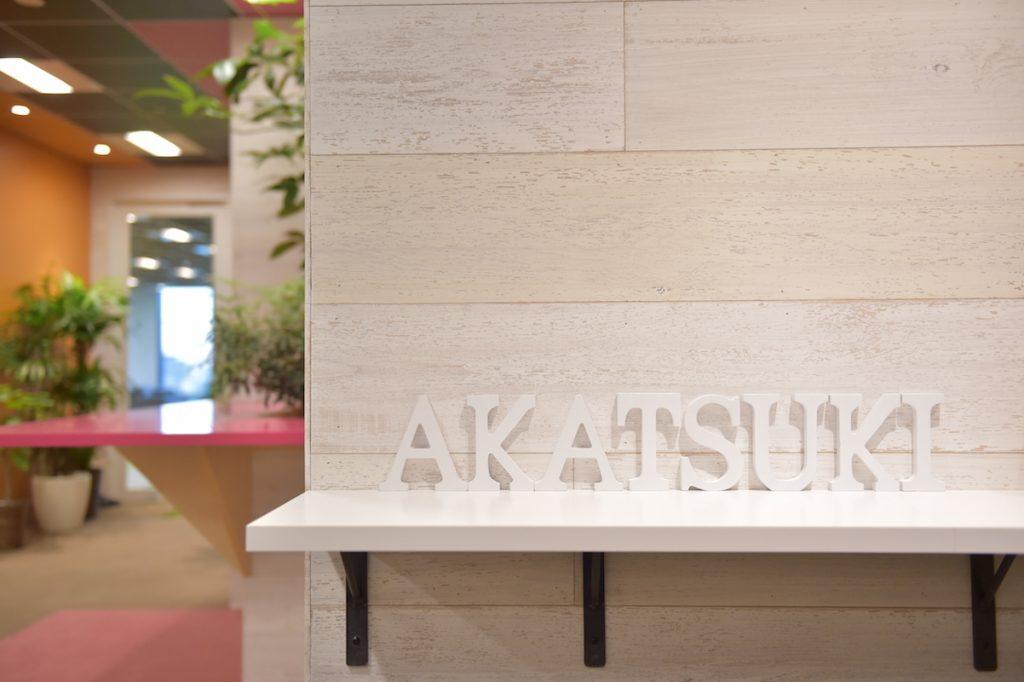 株式会社アカツキのオフィス事例